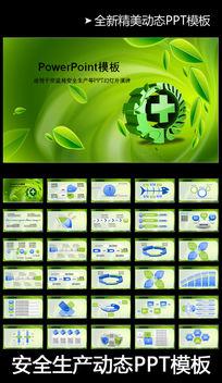 2015年安全生产教育ppt设计模板