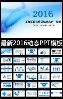 2015年终总结2016工作计划PPT