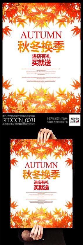 创意秋季枫叶换季促销海报设计