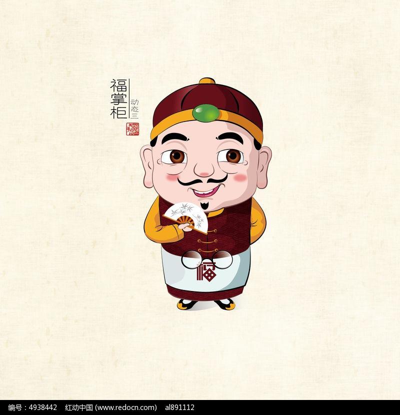 福掌柜国风卡通手绘插画
