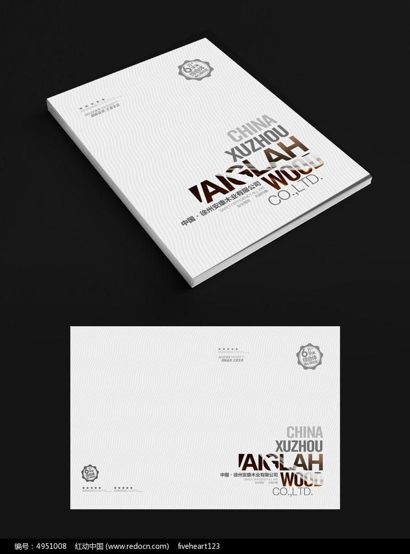 高档斜纹英文画册封面设计图片