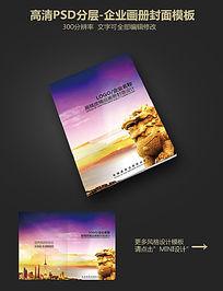高档政府画册封面设计
