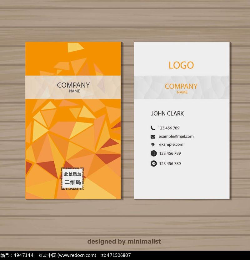 高端彩色名片设计ai素材下载_企业名片设计模板