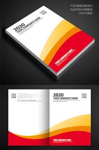 红黄简约企业宣传画册封面模板