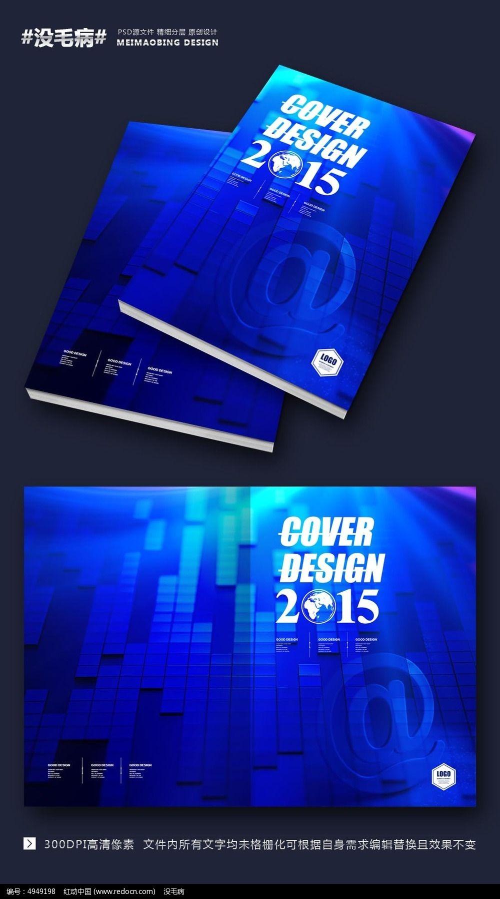 互联网科技画册封面设计图片