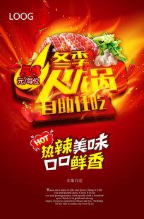 火锅店促销海报设计