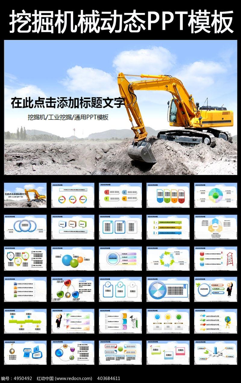 建筑工程机械产品挖掘ppt模板pptx素材下载_商务贸易