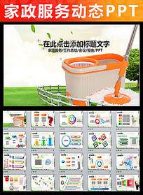 家政服务行业PPT模板