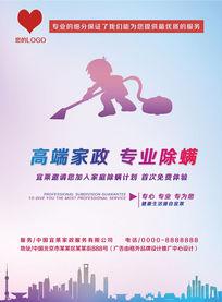 家政公司广告宣传单设计
