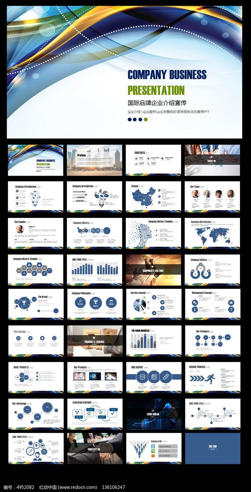 请您分享: 红动网提供其他ppt精品原创素材下载,您当前访问作品主题图片