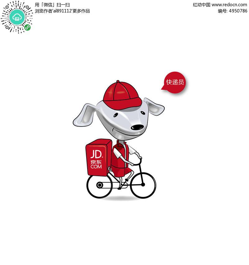 快递员骑车子自行车手绘插画卡通动物矢量