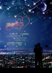 浪漫节人节海报模版