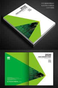 绿色科技产品宣传画册封面