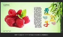 清新唯美水果店覆盆子海报招贴广告设计
