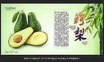 清新唯美水果店鳄梨海报招贴广告设计