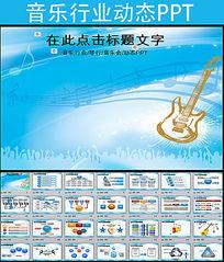 琴行音乐行业PPT模板