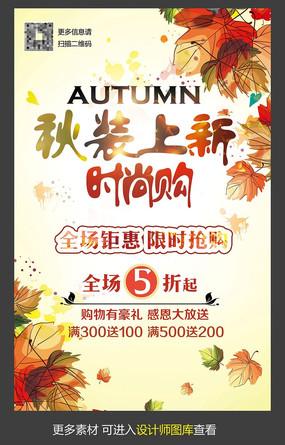 秋季商场秋装上新促销海报
