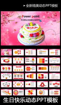 生日快乐PPT模板