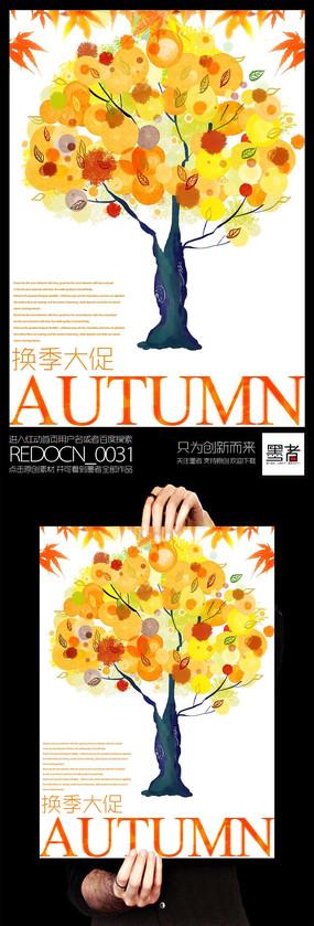 水彩创意秋季大促促销海报设计