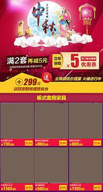 淘宝天猫精品中秋节关联销售模板