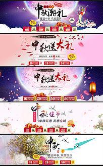 淘宝天猫女装中秋节促销全屏海报