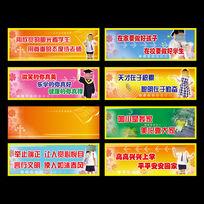 小学生户外宣传标语展板设计