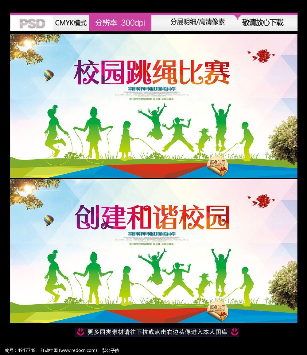 校园跳绳比赛宣传活动展板背景设计