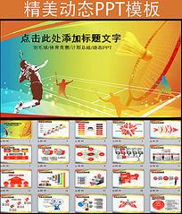 羽毛球体育运动竞赛活动报告总结PPT模板