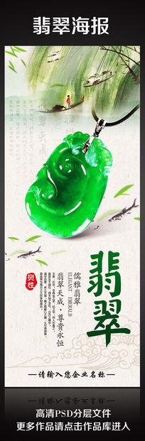 玉器翡翠宣传海报模板