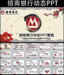 招商银行招行金融中国风动态PPT模板