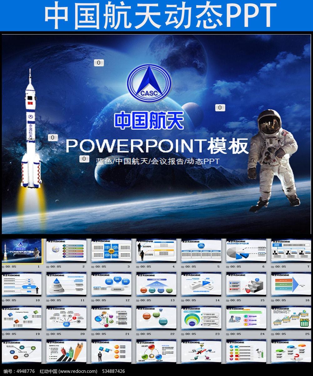 震撼中國航空航天宇航探月衛星發射ppt模板圖片