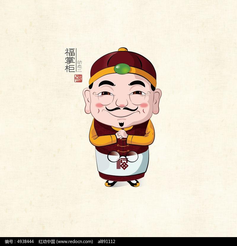 中国风地主掌柜卡通手绘插画