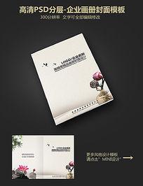 中国风企业画册封面模板