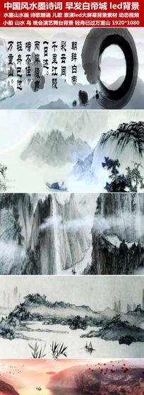 中国风水墨诗词早发白帝城诗词儿歌表演led背景视频
