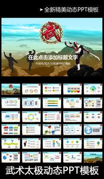 中国风武术健身体育馆太极锻炼运动ppt