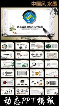 中国风中国移动通信公司PPT模板