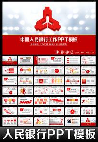 中国人民银行央行金融理财扁平化PPT