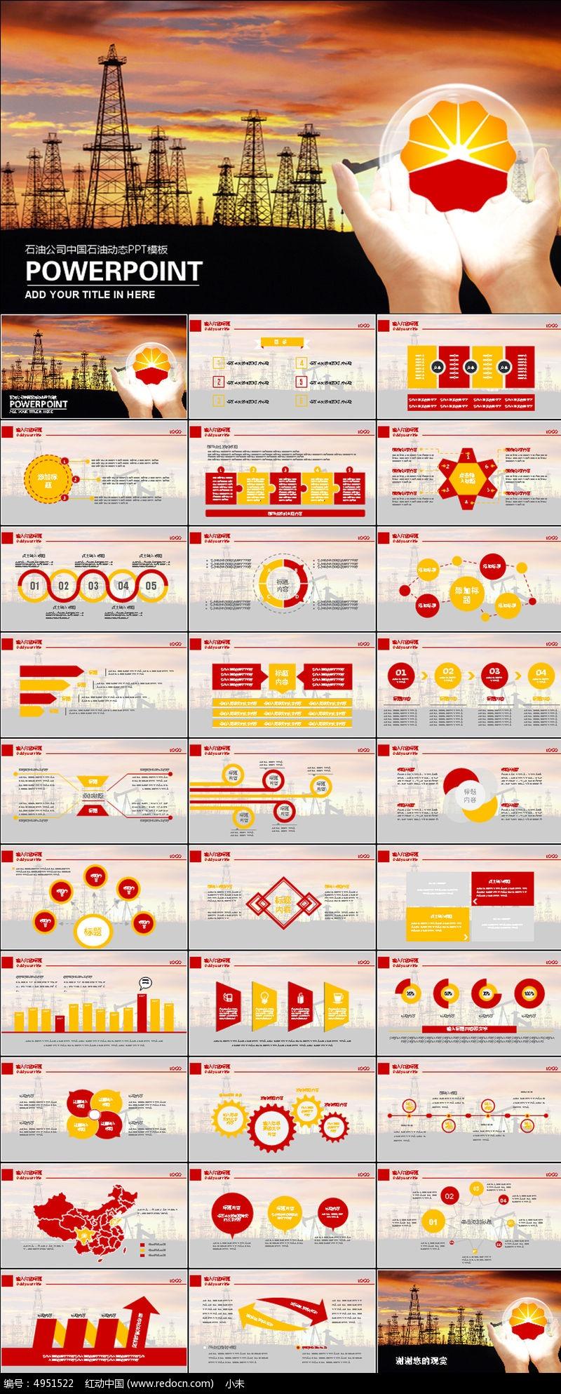 中国石油中石化中石油动态ppt模板图片