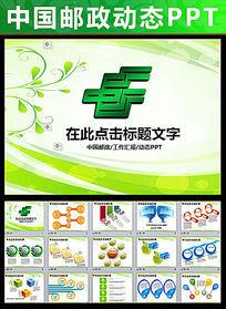 中国邮政储蓄理财金融PPT模板