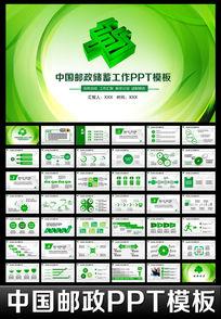 中国邮政储蓄银行金融理财工作绿色PPT