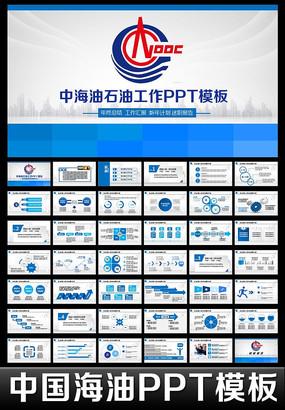 海油中石油工作报告会议总结PPT模板 pptx-工业生产PPT专辑 工业