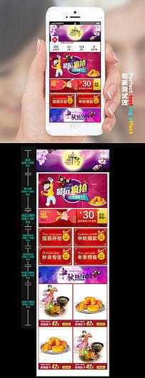 中秋节淘宝天猫手机端首页模板