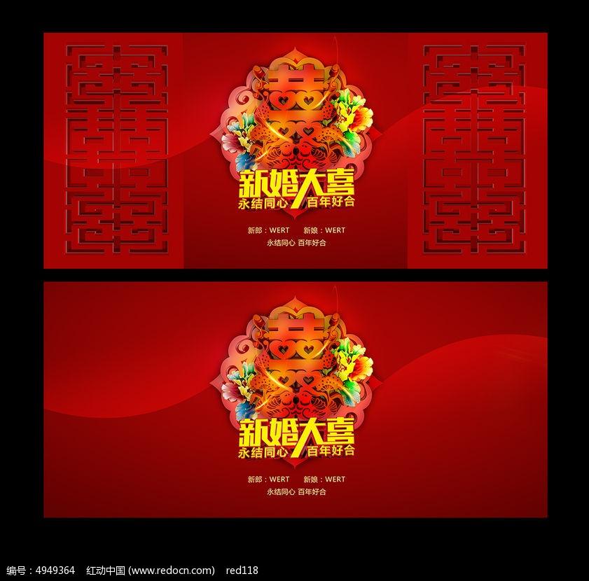 中式婚礼舞台背景设计图片
