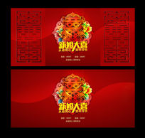 中式婚礼舞台背景设计