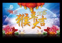 2016精美猴年大吉新年祝福贺卡设计