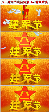 八一建军节led背景视频和平鸽粒子文艺晚会背景