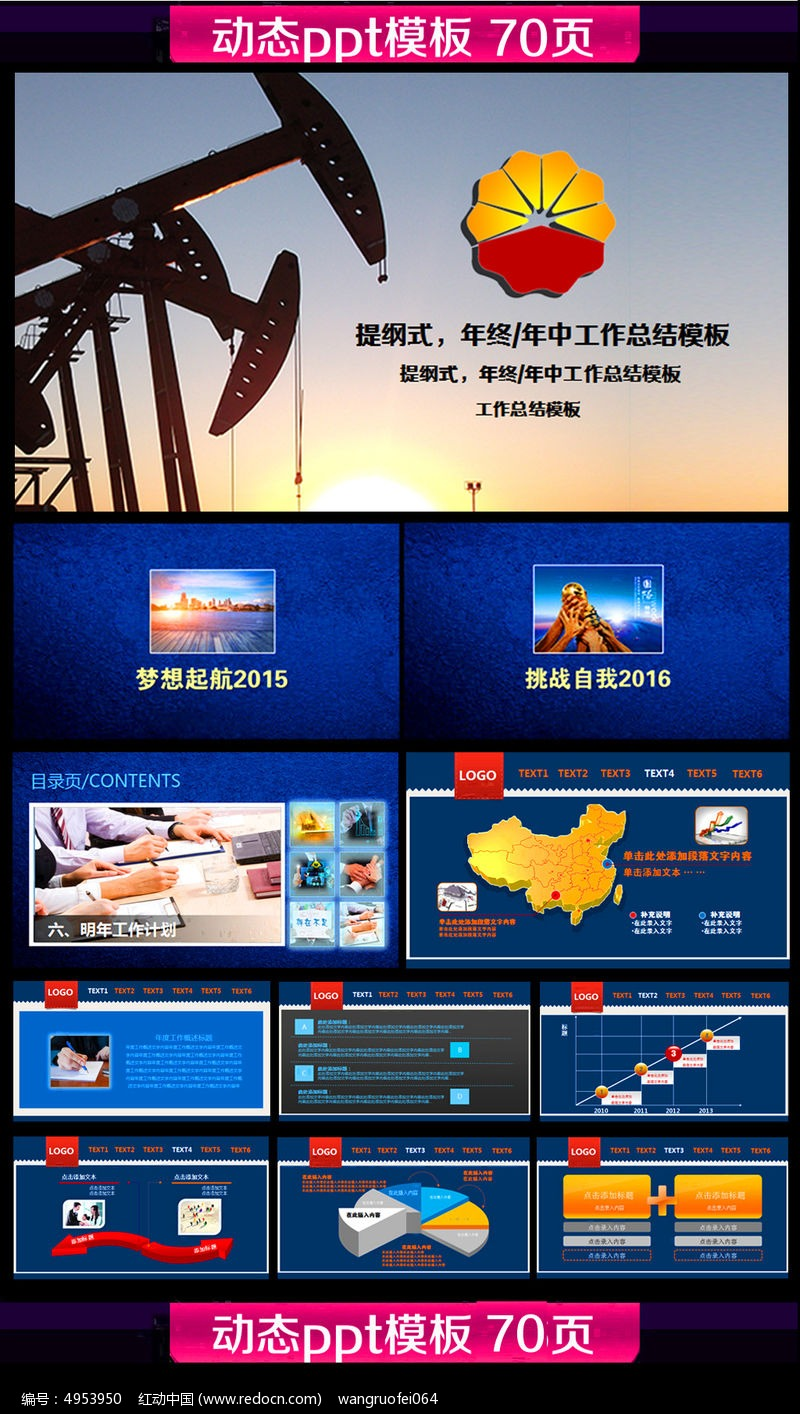 扁平化中国石油中石油ppt模板背景