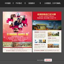 创意地产优惠活动单页设计