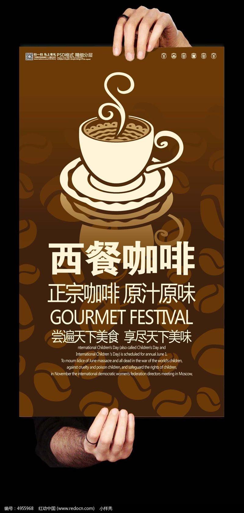 创意咖啡促销海报设计素材下载 编号4955968 红动网