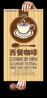 西餐咖啡促销海报模板